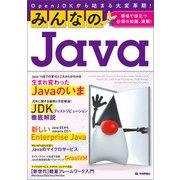 みんなのJava OpenJDKから始まる大変革期!(技術評論社) [電子書籍]