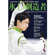 フィギュアスケート・カルチュラルブック2019-2020 氷上の創造者(KADOKAWA) [電子書籍]