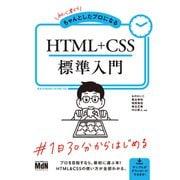 初心者からちゃんとしたプロになる HTML+CSS標準入門(エムディエヌコーポレーション) [電子書籍]