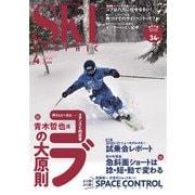 スキーグラフィック 490(芸文社) [電子書籍]