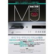 MJ無線と実験 2020年4月号(誠文堂新光社) [電子書籍]