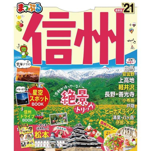 まっぷる 信州'21(昭文社) [電子書籍]