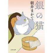 銀の猫(文藝春秋) [電子書籍]