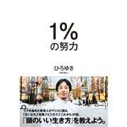 1%の努力(ダイヤモンド社) [電子書籍]