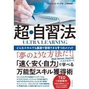 ULTRA LEARNING 超・自習法―――どんなスキルでも最速で習得できる9つのメソッド(ダイヤモンド社) [電子書籍]