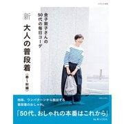 新 大人の普段着 春~秋編(主婦と生活社) [電子書籍]