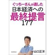 ぐっちーさんが遺した日本経済への最終提言177(朝日新聞出版) [電子書籍]