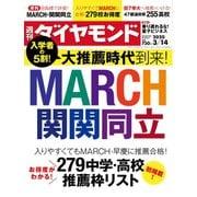 週刊ダイヤモンド 20年3月14日号(ダイヤモンド社) [電子書籍]