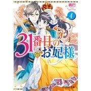 31番目のお妃様 4【電子特典付き】(KADOKAWA) [電子書籍]