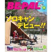 BE-PAL(ビーパル) 2020年4月号(小学館) [電子書籍]