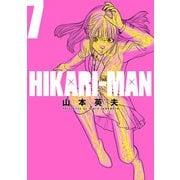 HIKARIーMAN 7(小学館) [電子書籍]