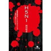 H5N1 強毒性新型インフルエンザウイルス日本上陸のシナリオ(幻冬舎) [電子書籍]