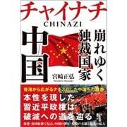 チャイナチ(CHINAZI) 崩れゆく独裁国家 中国(徳間書店) [電子書籍]