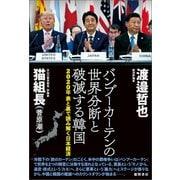 2020年 表と裏で読み解く日本経済 バンブーカーテンの世界分断と破滅する韓国(徳間書店) [電子書籍]