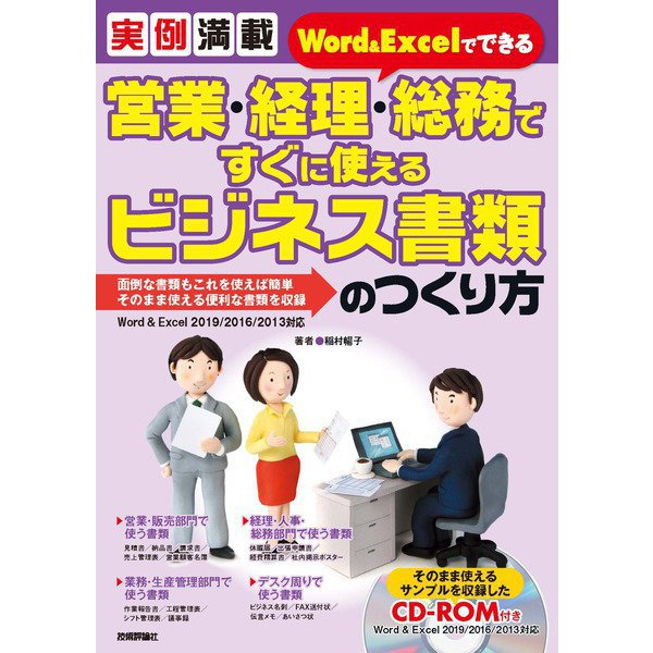 実例満載 Word&Excelでできる 営業・経理・総務ですぐに使えるビジネス書類のつくり方(技術評論社) [電子書籍]