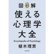 図解 使える心理学大全(KADOKAWA) [電子書籍]
