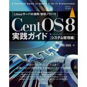 CentOS8 実践ガイド (システム管理編)(インプレス) [電子書籍]