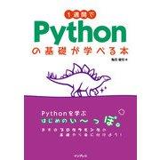 1週間でPythonの基礎が学べる本(インプレス) [電子書籍]