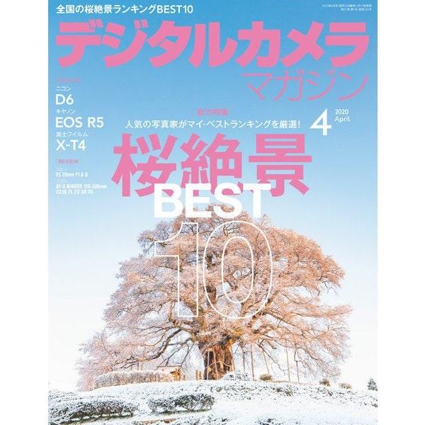 デジタルカメラマガジン 2020年4月号(インプレス) [電子書籍]