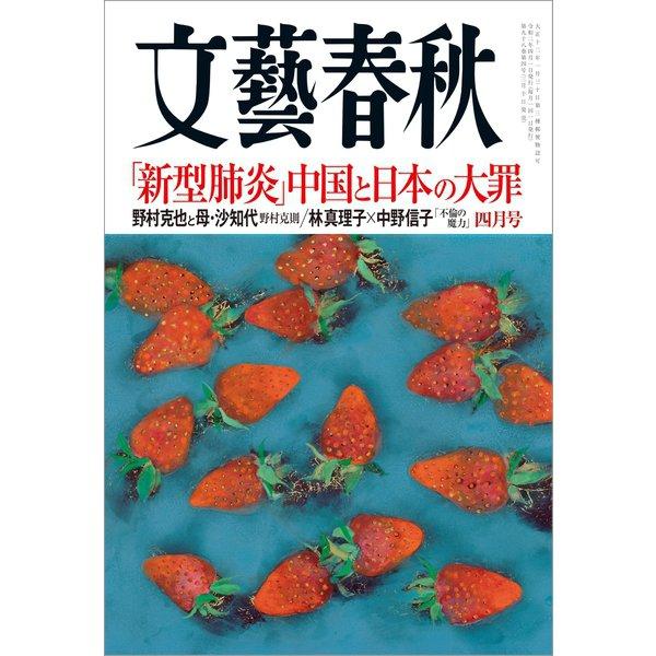 文藝春秋 2020年4月号(文藝春秋) [電子書籍]