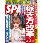 SPA!(スパ) 2020年3/17号(扶桑社) [電子書籍]
