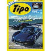 Tipo(ティーポ) No.370(ネコ・パブリッシング) [電子書籍]