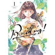 Bowing! ボウイング 1(小学館) [電子書籍]