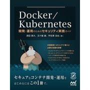 Docker/Kubernetes開発・運用のためのセキュリティ実践ガイド(マイナビ出版) [電子書籍]