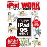 iPad WORK 2020 ~パソコンいらずの超仕事術~(マイナビ出版) [電子書籍]
