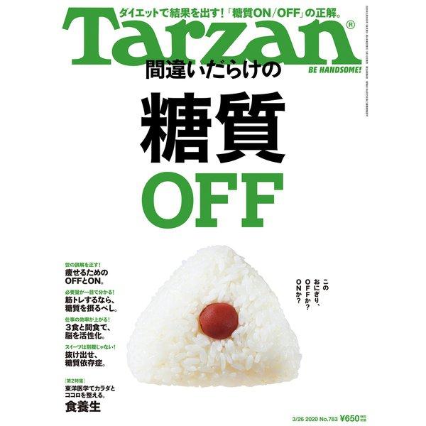 Tarzan (ターザン) 2020年 3月26日号 No.783 (間違いだらけの糖質OFF)(マガジンハウス) [電子書籍]