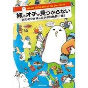 旅のオチが見つからない おひとりさまのズタボロ世界一周!(KADOKAWA) [電子書籍]