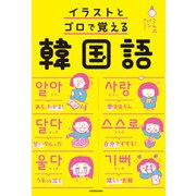 イラストとゴロで覚える韓国語(KADOKAWA) [電子書籍]