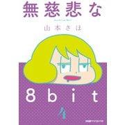 無慈悲な8bit(4)(KADOKAWA Game Linkage) [電子書籍]