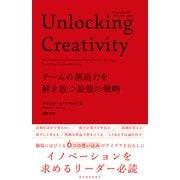 Unlocking Creativity―チームの創造力を解き放つ最強の戦略(東洋経済新報社) [電子書籍]
