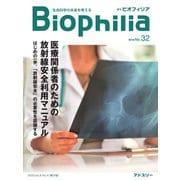 Biophilia 2020年冬号(アドスリー) [電子書籍]