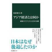 アジア経済とは何か 躍進のダイナミズムと日本の活路(中央公論新社) [電子書籍]