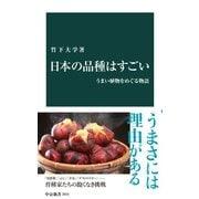 日本の品種はすごい うまい植物をめぐる物語(中央公論新社) [電子書籍]