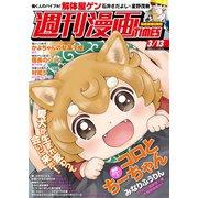 週刊漫画TIMES 2020年3/13号(芳文社) [電子書籍]