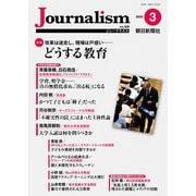 Journalism 2020年3月号(朝日新聞出版) [電子書籍]