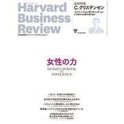 DIAMONDハーバード・ビジネス・レビュー 20年4月号(ダイヤモンド社) [電子書籍]