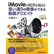 iMovieの限界を超える 思い通りの映像ができる動画クリエイト(秀和システム) [電子書籍]