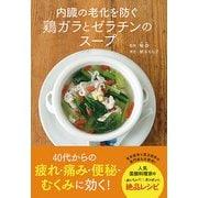 内臓の老化を防ぐ 鶏ガラとゼラチンのスープ(秀和システム) [電子書籍]