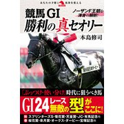 競馬GⅠ勝利の真セオリー(秀和システム) [電子書籍]