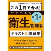 この1冊で合格! 村中一英の第1種衛生管理者 テキスト&問題集(KADOKAWA) [電子書籍]