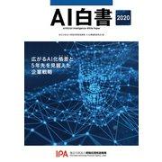 AI白書 2020(角川アスキー総合研究所) [電子書籍]