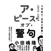 ア・ピース・オブ・警句 5年間の「空気の研究」2015-2019(日経BP社) [電子書籍]