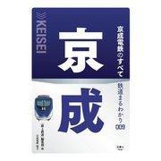 鉄道まるわかり009 京成電鉄のすべて(天夢人) [電子書籍]