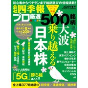 会社四季報プロ500 2020年 春号(東洋経済新報社) [電子書籍]