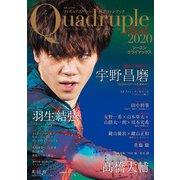 フィギュアスケート男子ファンブック Quadruple Axel 2020 シーズンクライマックス(山と溪谷社) [電子書籍]