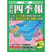 会社四季報 2020年 2集 春号(東洋経済新報社) [電子書籍]